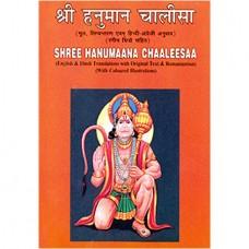 Shree Hanuman Chalisa (Small)